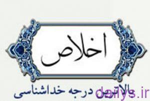 hadisdarmored ekhlas irnab ir حدیث در مورد اخلاص