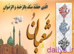 namazshab haftommahshaban irnab ir نماز شب هفتم ماه شعبان