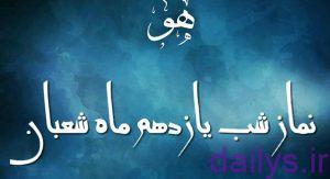 namazshab yazdahomshaban irnab ir نماز شب یازدهم شعبان