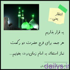 raveshkhandannamaz esteghasebeemamzaman irnab ir روش خواندن نماز استغاثه به امام زمان