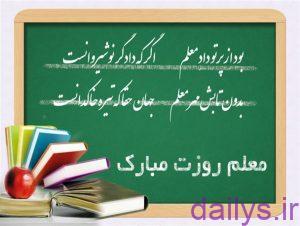 sherbaraye rozmoalem irnab ir شعر برای روز معلم