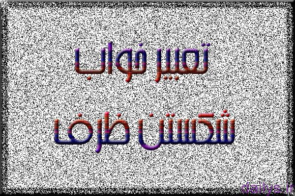 tabir khab shekastan zarf irnab ir تعبیر خواب شکستن ظرف