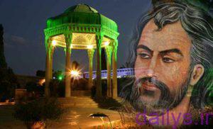 5d089cccd91b2 zendeghiname hafez irnab ir زندگینامه حافظ