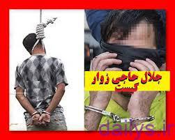 jalal haji zavar kist irnab ir جلال حاجی زوار کیست؟ + ماجرای اعدام و جاسوسی