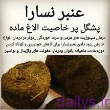5d53aba67cc10 darman ofoonat vazhan ba bokhor anbar nesara irnab ir درمان عفونت واژن با بخور عنبر نسارا