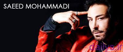 biogerafi saeid mohamadi irnab ir بیوگرافی سعید محمدی (خواننده)