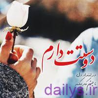 delneveshtehhaye nab irnab ir دل نوشته های ناب