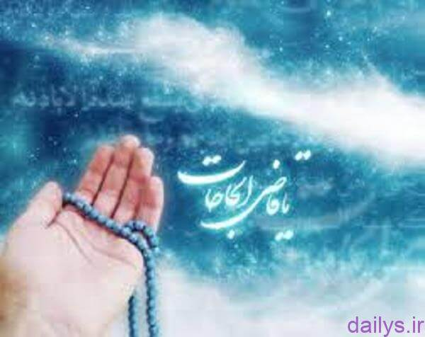 doa jahat peyda shodan ashya gomshode irnab ir دعا جهت پیدا شدن اشیا گمشده