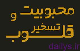 doa taskhir ghalb ghavi irnab ir دعای تسخیر قلب قوی