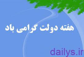 elat namgozari hafte dolat chist irnab ir علت نامگذاری هفته دولت چیست؟