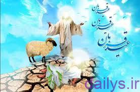 eydsaeedghorban cheroziast irnab ir عید سعید قربان چه روزی است؟