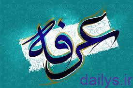 savabziyaratemamhoseyn darrozarafe irnab ir ثواب زیارت امام حسین (ع) در روز عرفه