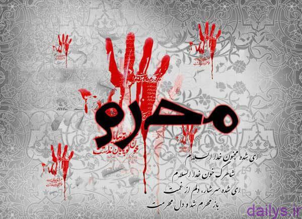 5d6b65e764a85 matn shab aval moharam irnab ir متن نوحه شب اول محرم