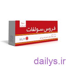 ferrous sulfate irnab ir عوارض و موارد مصرف قرص فروس سولفات