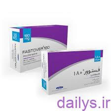 fexofenadine irnab ir قرص فستوور چیست؟