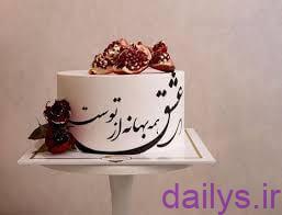 model keyk shab yalda baraye aroos irnab ir مدل کیک شب یلدا برای عروس