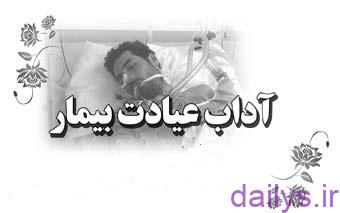 آداب عیادت از یک بیمار irnab ir آداب عیادت از یک بیمار