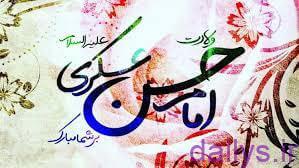 5de8d364abaa1 ax profile tavalod emam hasan asgari irnab ir عکس پروفایل تولد امام حسن عسکری