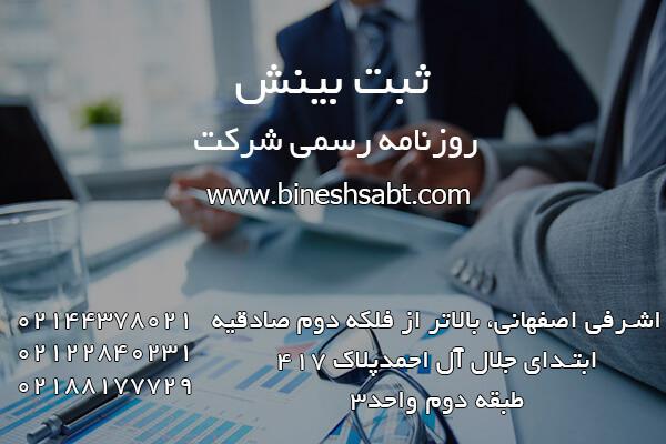rozname rasmi sherkat irnab ir روزنامه رسمی شرکت