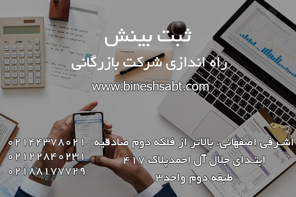 www bineshsabt com irnab ir راه اندازی شرکت بازرگانی