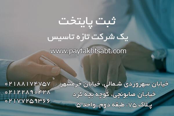 wwwpaytakhtsabtcom irnab ir یک شرکت تازه تاسیس