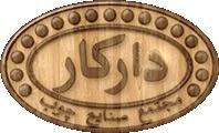 wwwdarkar shopcom irnab ir صنایع روشنایی دارکار | لوستر چوبی, مدرن و چوبی