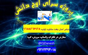 5ef636215d65f ojdanesh irnab ir انجام پروژه | پروژه سرا اوج دانش | OjDanesh