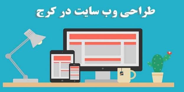 طراحی سایت در کرج irnab ir طراحی سایت در کرج
